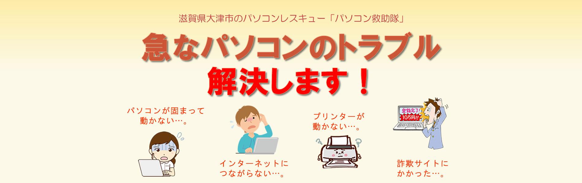 滋賀県大津市のパソコントラブル解決は「パソコン救助隊」