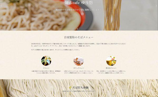 滋賀県大津市のゆう悠様ホームページ制作