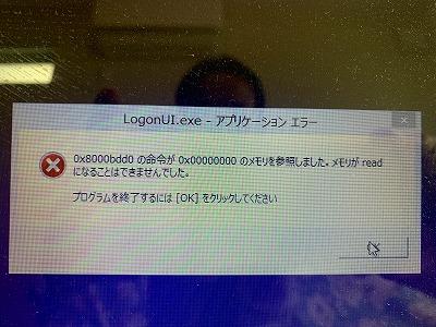 「LogonUI.exeアプリケーションエラー」
