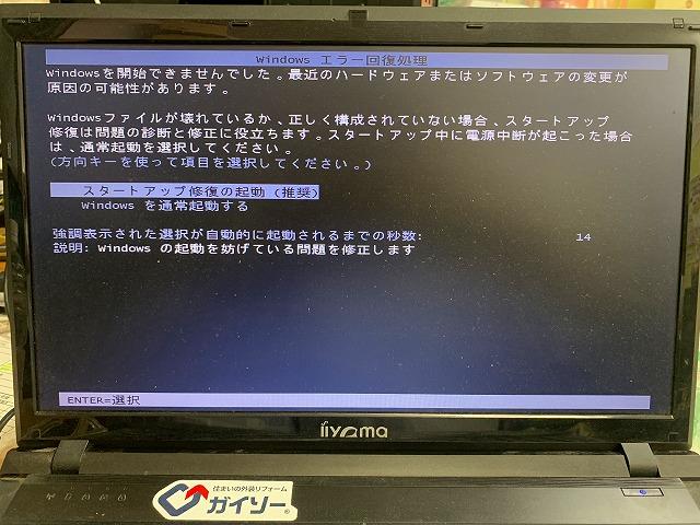 「Windowsエラー回復処理」画面