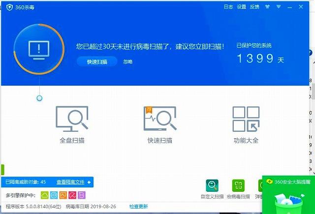 中国の悪質なソフト