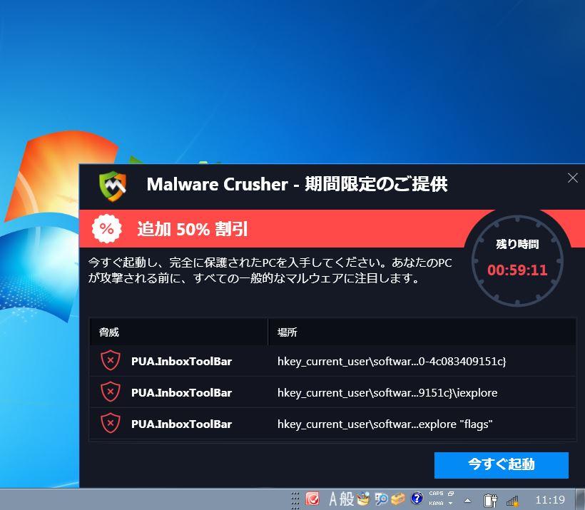 マルウェアCrusher