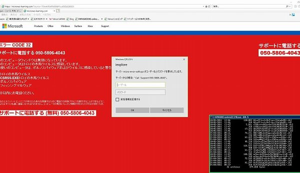 パソコンサポート詐欺サイト