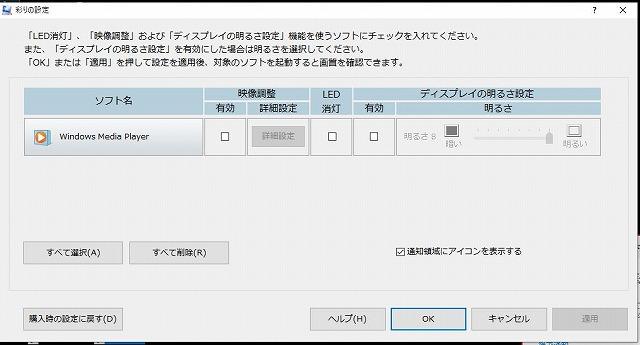 Windowsメディアプレイヤー設定削除