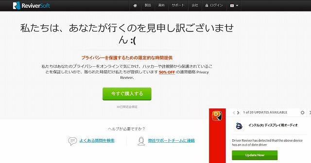 Privacy reviewer(プライバシーリバイバー)