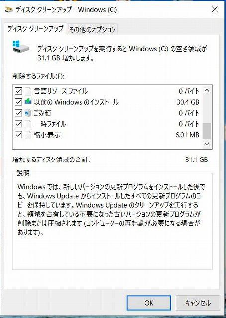 ディスクリーンアップ