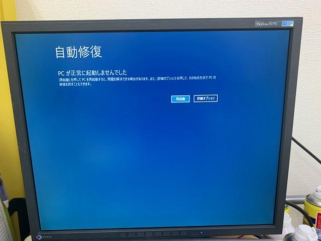 正常起動しないパソコン