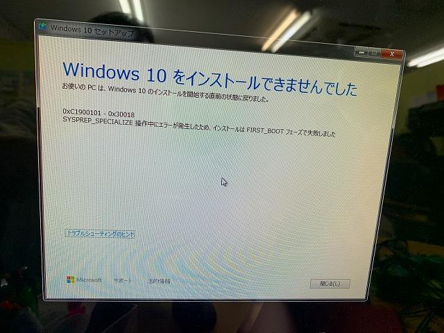 Windows10をインスト―ルできませんでした。