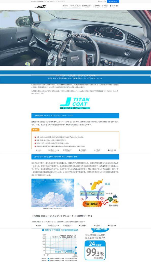 光触媒抗菌コーティング「有限会社キッズ」様施工予約サイト
