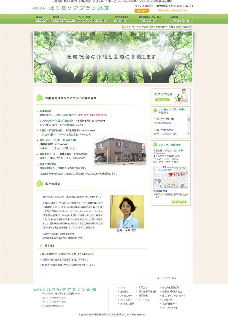 永澤鍼灸院ホームページ制作