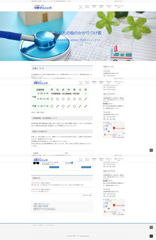 中野クリニック様WEBサイト