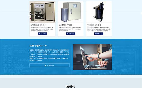 理工化学研究所様WEBサイト