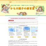 かも川親子の療育室WEBサイト制作