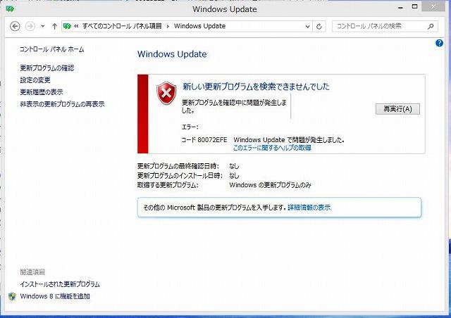 Windows8を最新までアップデートした際に「80072EFE」エラーが発生