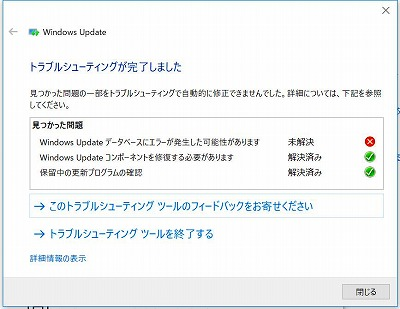 WindowsUpdateエラー