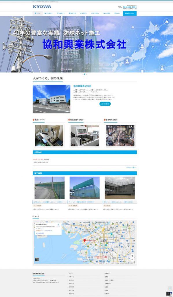 「協和興業株式会社」様サイト